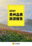 2021貴州品質旅游報告