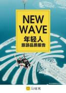 NEW WAVE——年輕人品質旅游報告