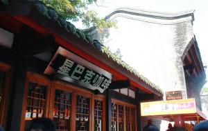 成都娱乐-星巴克咖啡(宽窄巷子店)