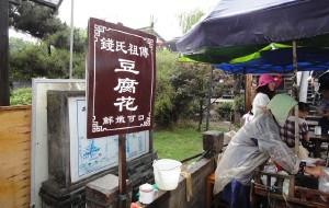 西塘美食-西塘钱氏祖传豆腐花