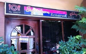 马累美食-Symphony餐厅