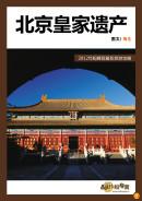 北京皇家遺產