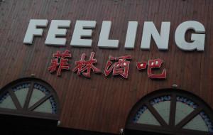 阳朔娱乐-菲林酒吧
