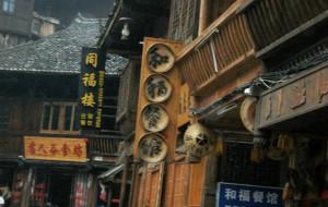 西江美食-和福餐馆