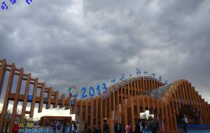 【锦州图片】锦绣之河—世博园