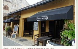 斯里兰卡娱乐-Pedlar's Inn Cafe