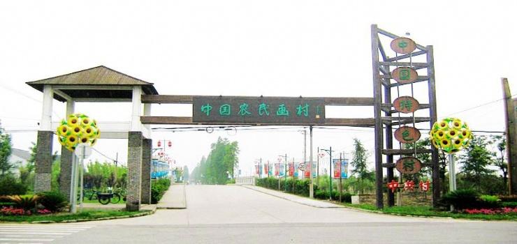 中国农民画村(金山农民画村)