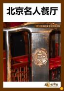 北京名人餐廳