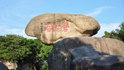 普陀山景点-磐陀石