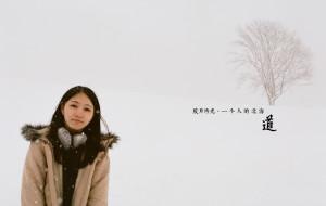 【膠片時光 · 一個人的北海道】