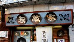 东京美食-无敌家(池袋店)