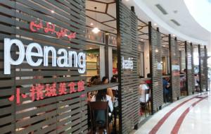 吉隆坡美食-小槟城美食馆(吉隆坡双子塔店)