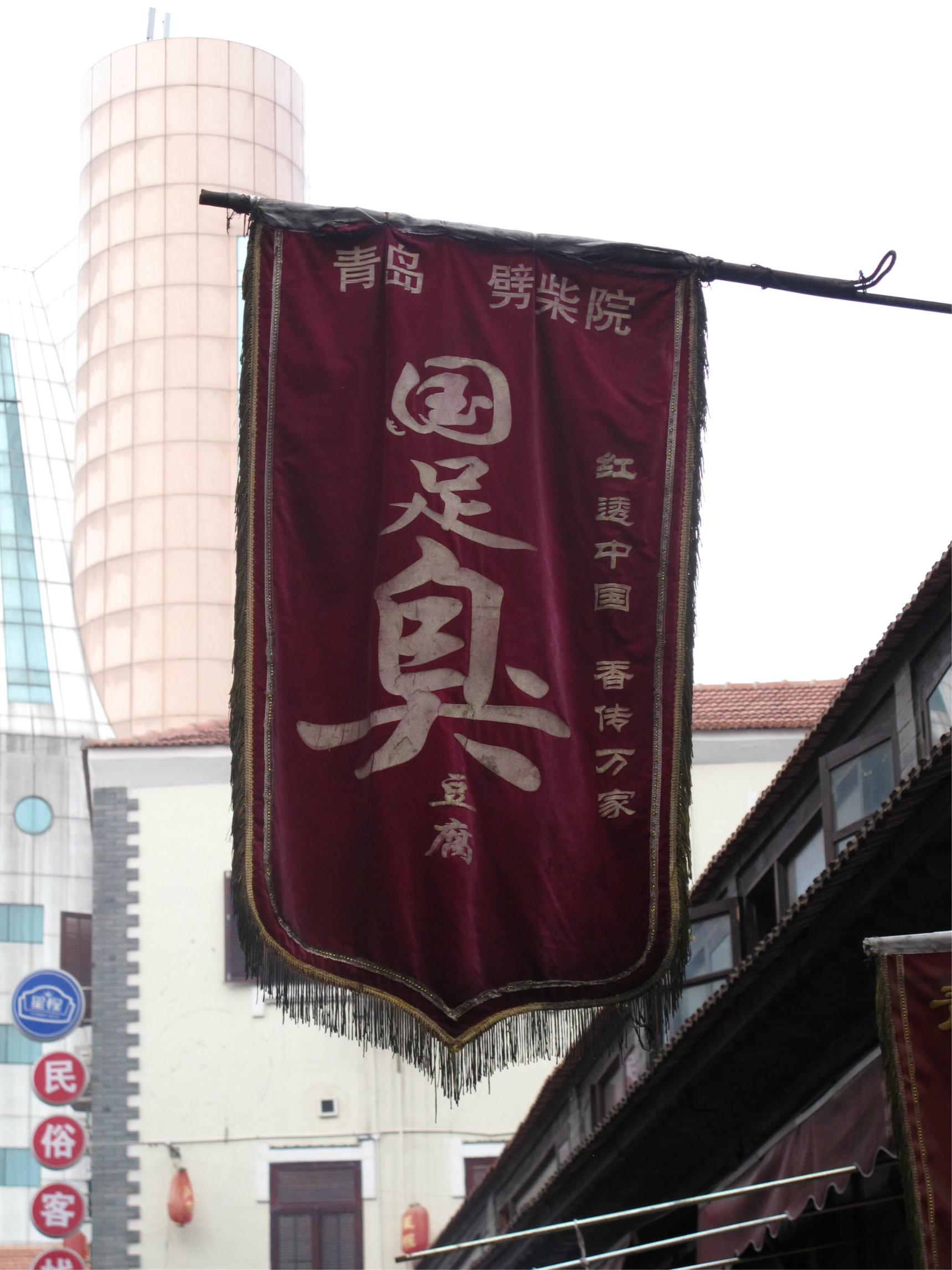 青岛劈柴院小吃街