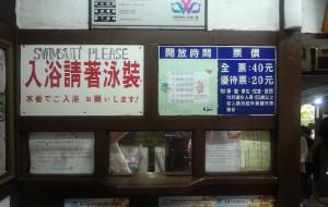 台北娱乐-千禧汤