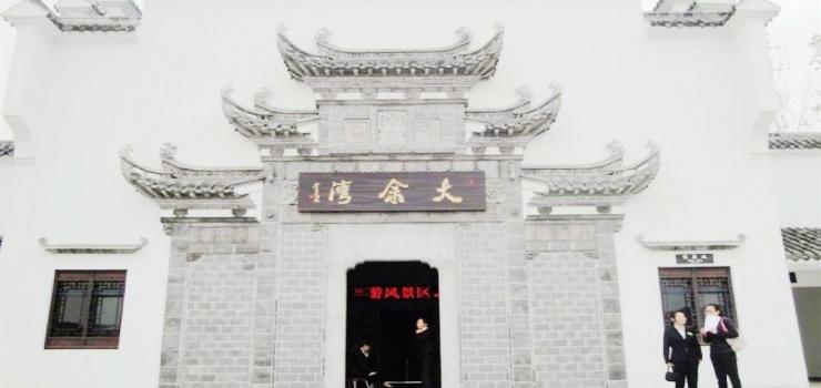 黄陂大余湾