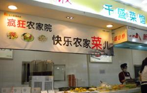 锦州美食-千盛商场(锦州站)