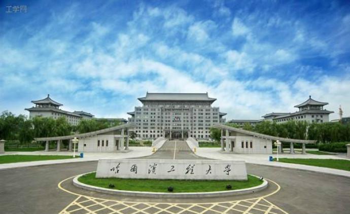 哈尔滨工程大学攻略,哈尔滨工程大学门票 地址,哈尔滨工程大学游览攻略 马蜂窝