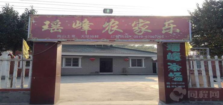 瑶峰农家乐