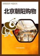 北京朝陽購物