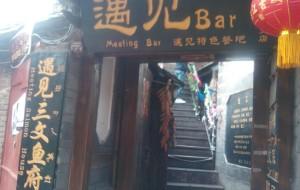 丽江娱乐-遇见酒吧