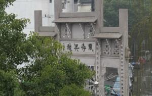 【新市古镇图片】花鸟大画家沈铨的故里——江南古镇新市