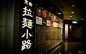 京都美食-京都拉面小路