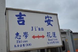 吉安鄉圖片