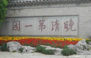 【江苏图片】晚清第一园——扬州何园