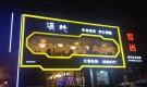 青岛海鲜满舱大酒店...