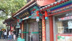 北京美食-老北京炸酱面(北京故宫北门东店)