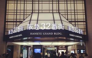大阪娱乐-阪急百货店(うめだ本店)