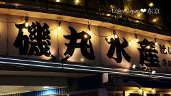 东京美食-矶丸水产(秋叶原店)(Isomarusuisan)