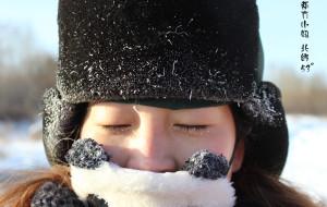 【黑龙江图片】南方小妞的最北之旅-------冰封的漠河(属于穷游类型的)