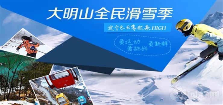 大明山高山滑雪场