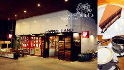 青岛娱乐-领地咖夫(百丽广场店)(Coffee Land)