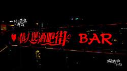 青岛娱乐-情人坝酒吧街