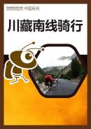 川藏南線騎行