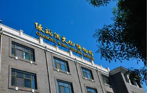 山东娱乐-张裕酒文化博物馆