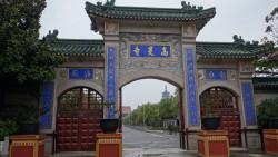 扬州景点-高旻寺