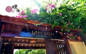岘港美食-lam vien