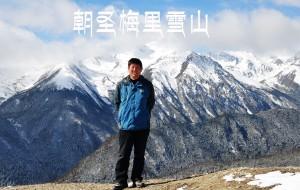 【梅里雪山图片】朝圣梅里雪山~ (一次危险的经历,一山有四季,十里不同天的体验)