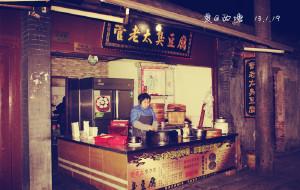 西塘美食-管老太臭豆腐(官方店)