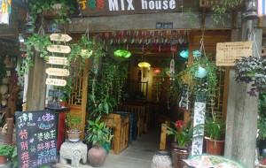 都江堰娱乐-mix house
