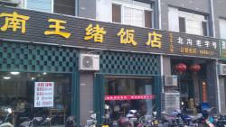 蓬莱美食-南王绪饭店