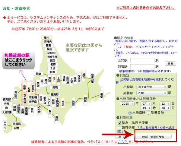 宝藏纪念 冬之北海道东京图片