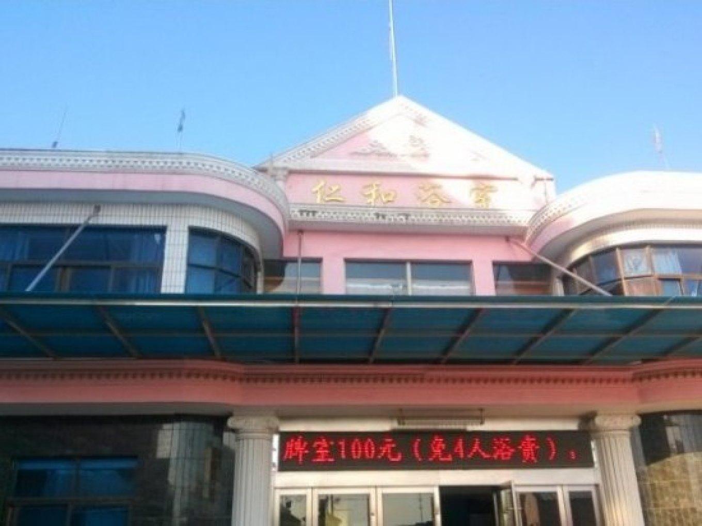 杭州仁和酒店管理有限公司_顺企网