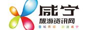 咸寧旅游資訊網