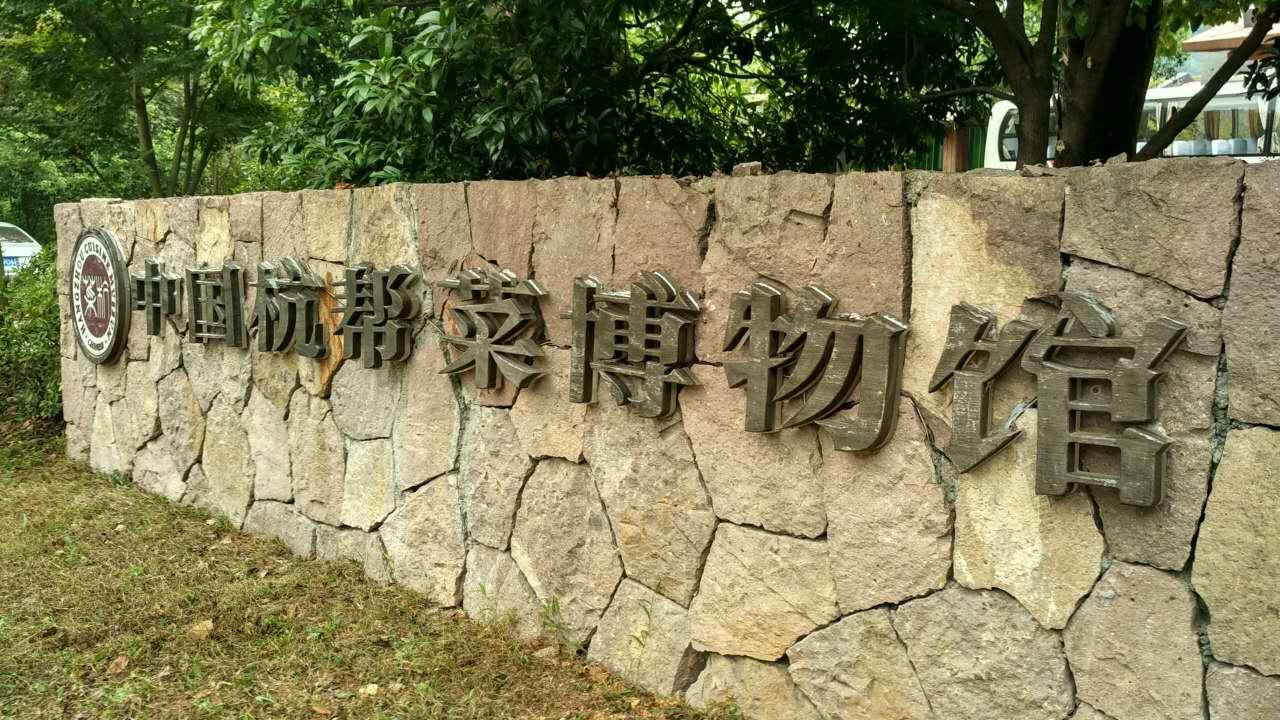 中国杭帮菜博物馆,这可能是最有文化的餐厅了