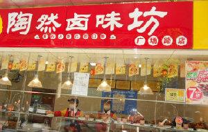 黄石美食-陶然卤味坊