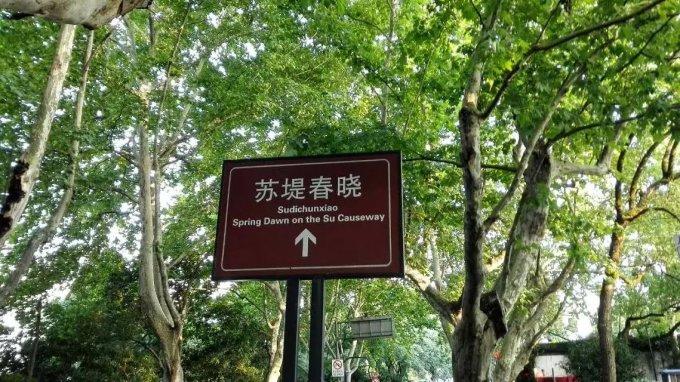 与兔子先生的乌镇杭州游之杭州西湖篇